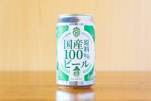 「国産原料100%ビール」