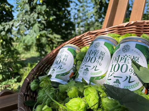 国産原料100%ビール