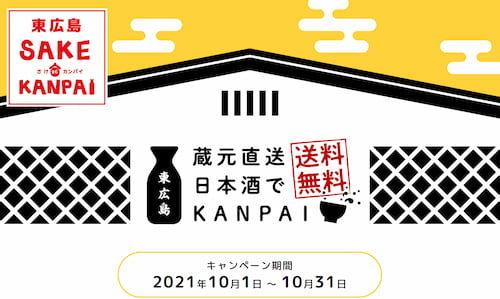 「蔵元直送!東広島の日本酒でKANPAI!日本酒送料無料キャンペーン」