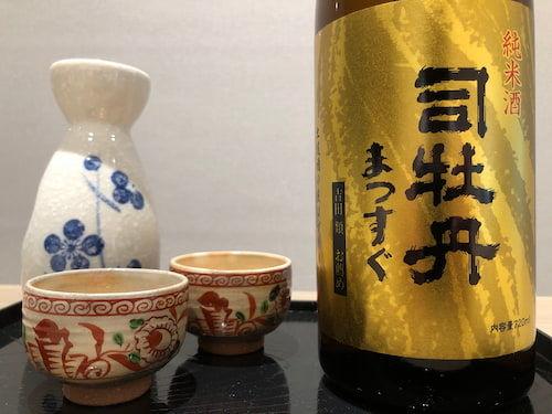 「純米酒 司牡丹 まつすぐ」