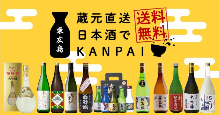 送料無料のチャンス!キャンペーンは10月末まで!「吟醸酒発祥の地・東広島の日本酒」を買うなら今!