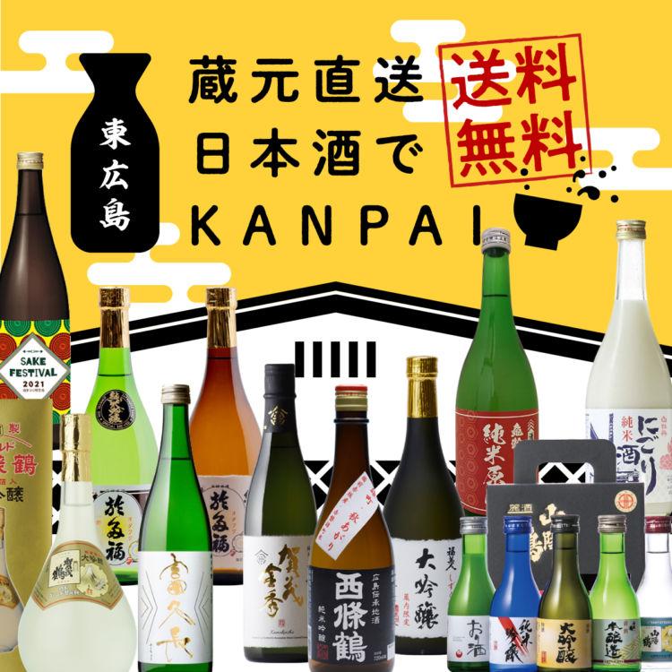 送料無料キャンペーンは10月末まで!「吟醸酒発祥の地・東広島の日本酒」がECでお得に購入できます