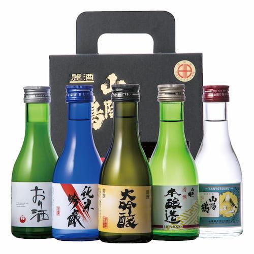 山陽鶴 五酒セット