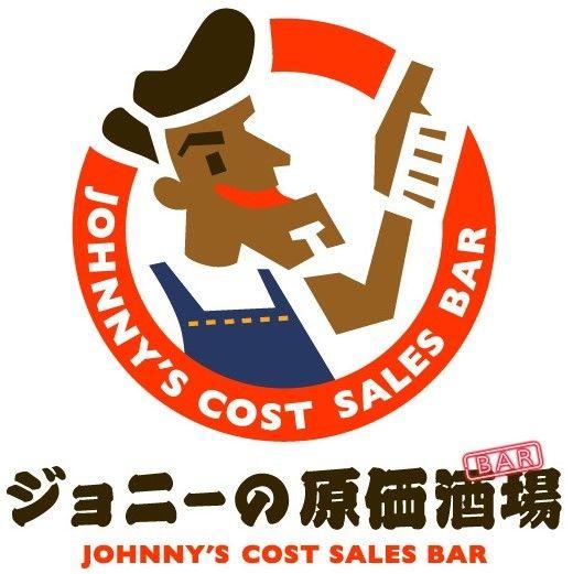 気軽に通いたい、居酒屋以上BAR未満の 「ジョニーの原価酒場」