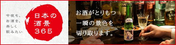 今夜も、お酒を、楽しく飲みたい 日本の酒景365
