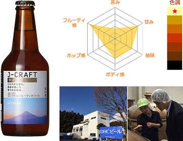 「香爽のフルーティホワイト GOTEMBA」 小麦麦芽を使用した、白ビール特有のフルーティな香味にスパイス感とピール感がきいたベルジャンスタイルのビール(日本での分類は発泡酒)です。