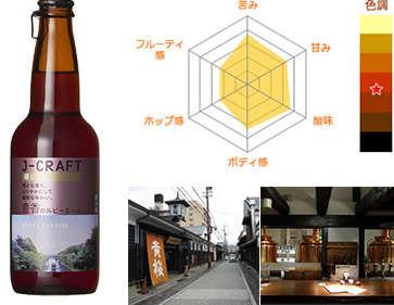 「豊香のルビーエール KYOTO FUSHIMI」 スパイシーな香味と深く美しいルビー色をしたエールビール。カラメル麦芽の香りと、苦味、甘味、酸味のバランスのとれたコクのある味わいです。