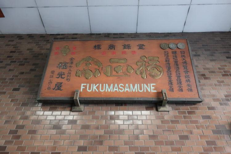 金沢でもっとも長い歴史をもつ酒蔵、「福光屋」