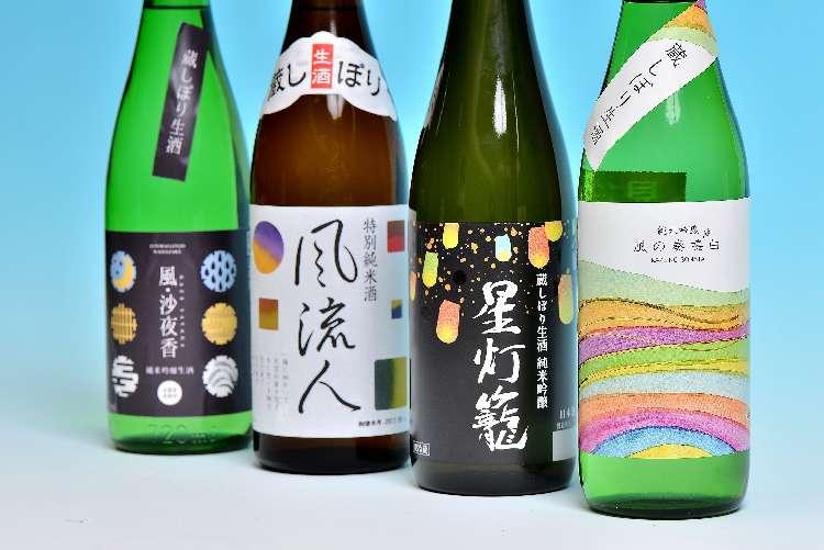 香り華やかでフルーティーな味わいが人気。各地の銘蔵から届く『蔵しぼり生酒』