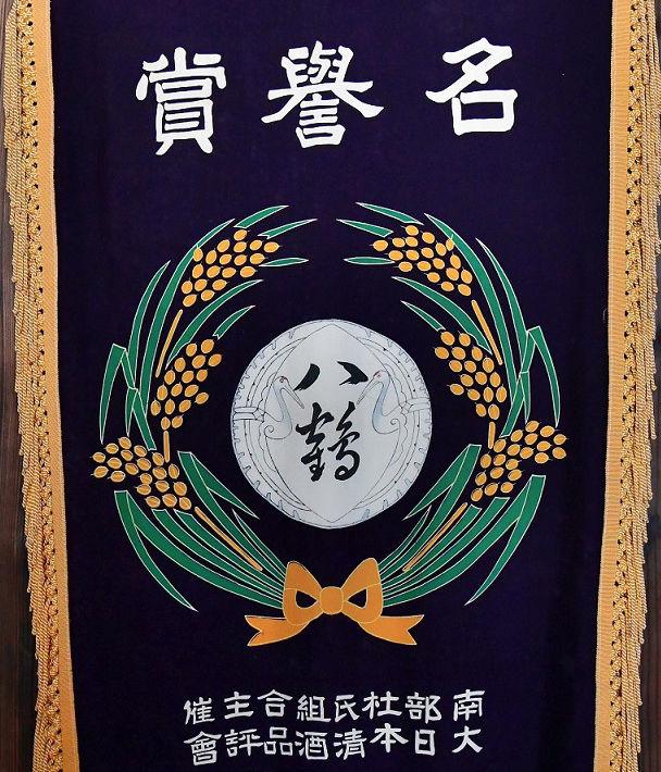 『八鶴』の文字は、画家・横山大観氏の筆によるもの
