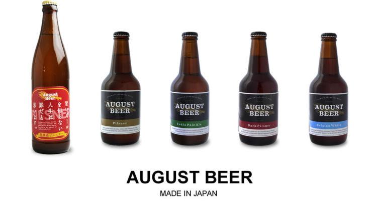 東京のビール【アウグスビール】 メイド・イン・ジャパンの本格派クラフトビール