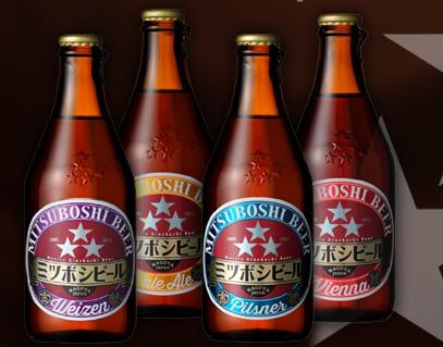 愛知のビール【ミツボシビール】明治生まれの地ビールを現在に復刻