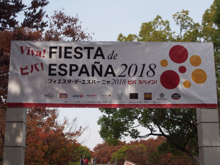スペインフェスティバル「フィエスタ・デ・エスパーニャ2018」訪問レポート