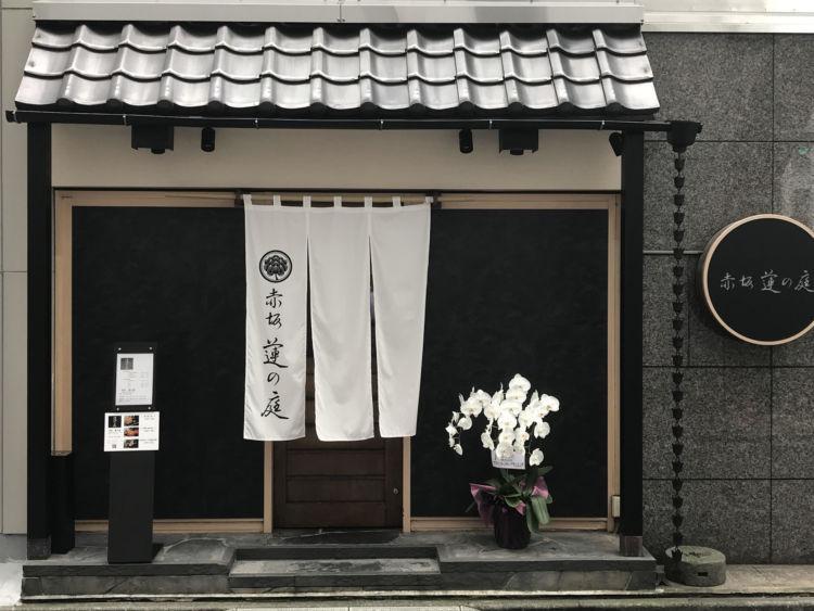 絶品の料理とワインに舌鼓! 和食割烹「赤坂 蓮の庭」がオープン