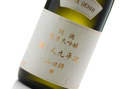 「醸し人九平次」は若き当主が開発した革新的なお酒