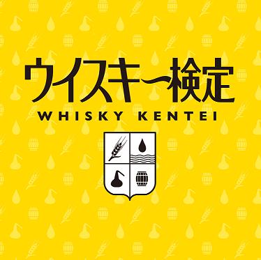 ウイスキー検定の過去問に挑戦!VOL.6(問題)