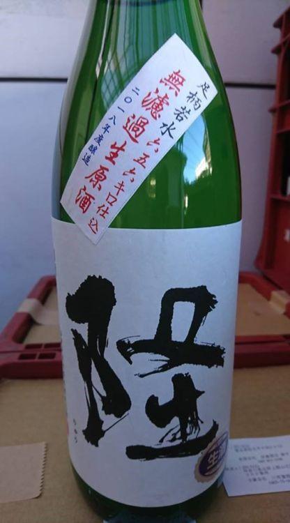 「隆」は「丹沢山」と同じ蔵元で醸される最上級の限定品