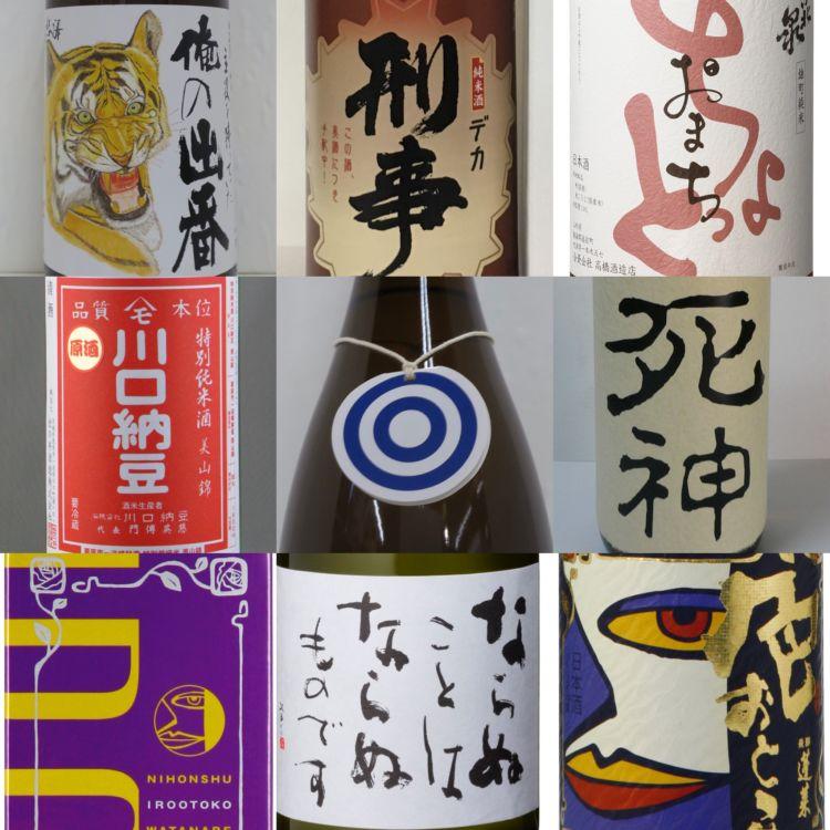 一度目にすると忘れられないインパクトのある個性的な日本酒をご紹介!