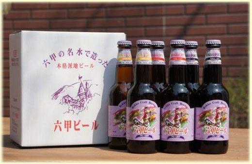 兵庫のビール【六甲ビール】 六甲の名水を使った神戸のクラフトビール