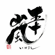 「五十嵐」は埼玉飯能の蔵元、五十嵐酒造の新ブランド