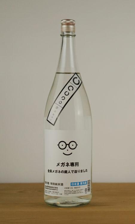 """メガネによるメガネのための""""メガネ専用""""日本酒"""
