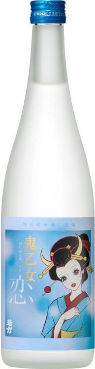 「若竹 鬼乙女 恋 特別純米酒 生酒」 株式会社 大村屋酒造場