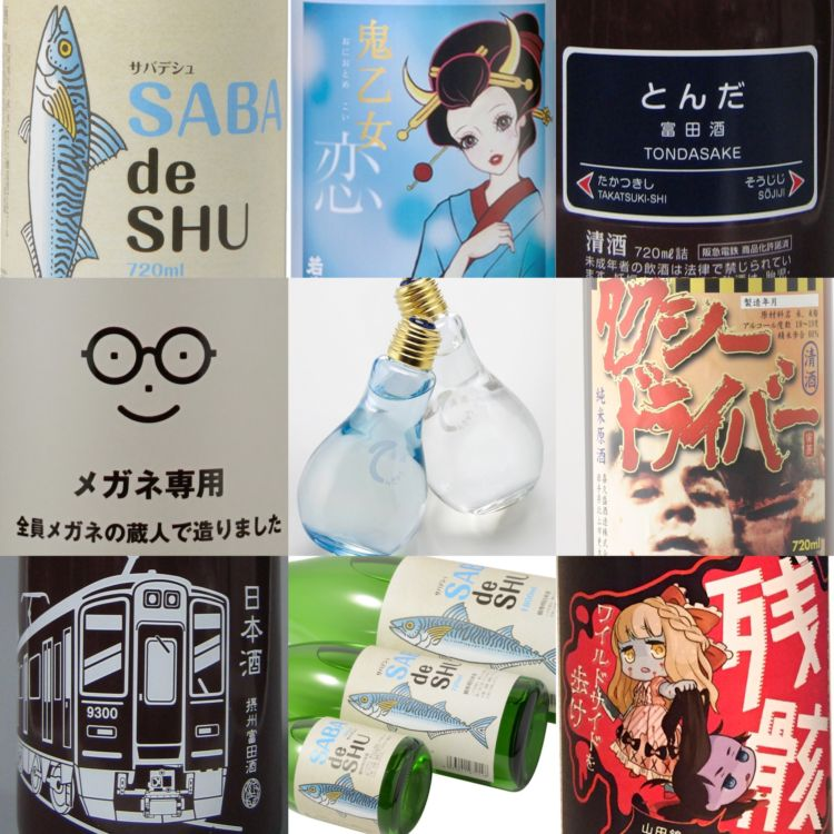 """思わず""""ジャケ買い""""したくなる、個性あふれる人気の日本酒をご紹介  ~ビジュアル編~"""