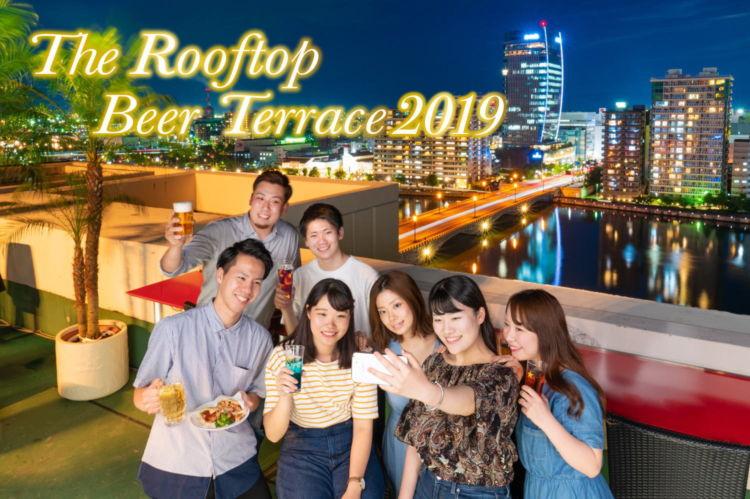 ホテルオークラ新潟のビアガーデン「The Rooftop Beer Terrace」で地中海料理を!