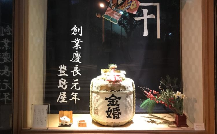 """東京の日本酒【金婚(きんこん)】その名に込められた歴史が裏づける、江戸の""""祝い酒"""""""